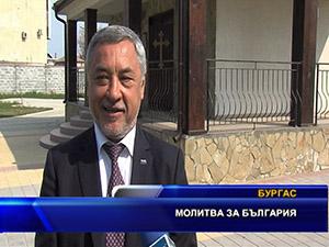 Молитва за България