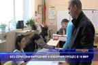 Без сериозни нарушения в изборния процес в 16 МИР