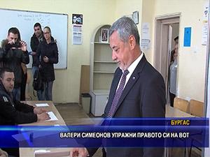 Валери Симеонов упражни правото си на вот