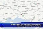 """Нова схема за """"автобусен туризъм"""" - гласуват в Комотини, Гърция"""