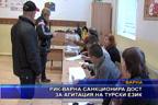 РИК-Варна санкционира ДОСТ за агитация на турски език