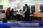 Цацаров съобщи за арестувани заради купуване на гласове