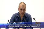 "Близо 20 000 жители на варненско подкрепиха ""Oбединени патриоти"""