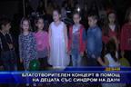 Благотворителен концерт в помощ на децата със синдром на Даун