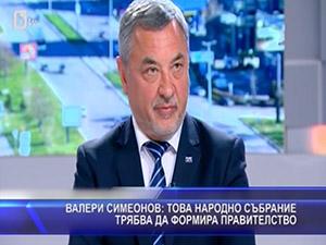 Валери Симеонов: Това народно събрание трябва да формира правителство