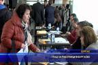 Глад за работници в Бургаско