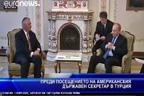 Преди посещението на американския държавен секретар в Турция