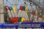"""Поскъпването на """"синьото гориво"""" ще натежи на българската икономика"""