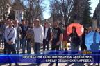 Протест на собственици на заведения срещу общинска наредба