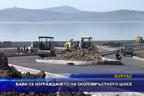 Бави се изграждането на околовръстното шосе