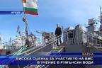 Висока оценка за участието на ВМС в учение в румънски води