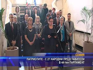 Патриотите - с 27 народни представители в 44-тия парламент