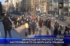 Варненци на протест срещу застрояването на Морската градина