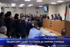 Общинският съвет се отказа да закрива училища
