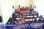 Откриване на процедура за финансово оздравяване на общината