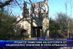 Руши се паметник на културата от национално значение в село Арбанаси