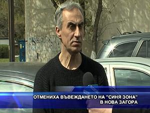 """Отмениха въвеждането на """"синя зона"""" в Нова Загора"""