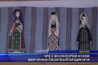 Чрез фолклорни кукли варненка пази българщината