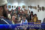 Жителите на Ботевград дариха средства за филм за Левски