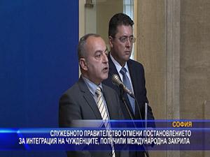 Служебното правителство отмени постановлението за интеграция на чужденците, получили международна закрила