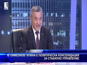 В. Симеонов: Нужна е политическа консолидация за стабилно управление