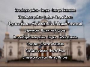 """Народните представители на """"Oбединени патриоти"""" от квотата на НФСБ"""