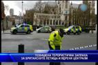 Повишена терористична заплаха за британските летища и ядрени централи