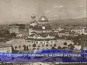 138 години от обявяването на София за столица