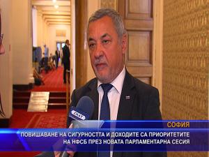 Повишаване на сигурността и доходите са приоритетите на НФСБ през новата парламентарна сесия (разширен)