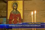 Светилище в дълбините на Странджа лекува вярващите