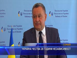 Украйна чества 28 години независимост (разширен)