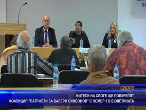 """Жители на Своге ще подкрепят коалиция """"Патриоти за Валери Симеонов"""" с номер 1  с номер 1 в бюлетинатао бюлетината"""
