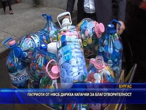 Патриоти от НФСБ дариха капачки за благотворителност