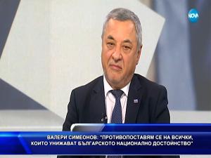Симеонов: Противопоставям се на всички, които унижават българското национално достойнство