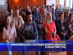 Препълнена зала посрещна Валери Симеонов в Хасково