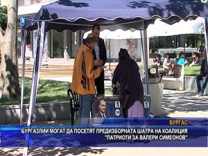 """Бургазлии могат да посетят предизборната шатра на коалиция """"Патриоти за Валери Симеонов"""""""