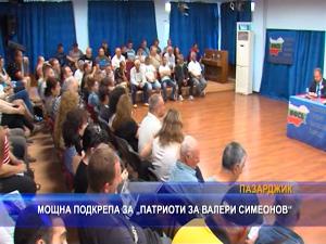 """Мощна подкрепа за """"Патриоти за Валери Симеонов"""""""