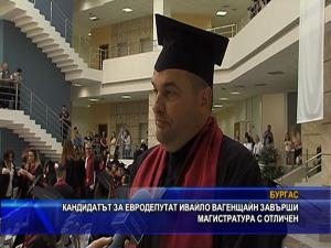 Кандидатът за евродепутат Ивайло Вагенщаин завърши магистратура с отличен