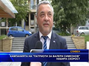 """Кампанията на """"Патриоти за Валери Симеонов"""" набира скорост"""