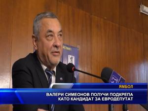 Валери Симеонов получи подкрепа като кандидат за евродепутат