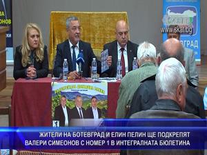 Валери Симеонов с подкрепа в Ботевград и Елин Пелин