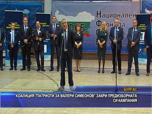 """Коалиция """"Патриоти за Валери Симеонов"""" закри предизборната си кампания"""