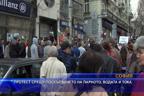 Протест срещу поскъпването на парното, водата и тока