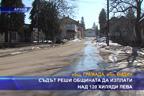 Съдът реши общината да изплати над 120 хиляди лева