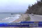 Отмениха бедственото положение във Варна