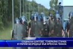 Социални бунтове, генерална стачка и улични безредици във Френска Гвиана