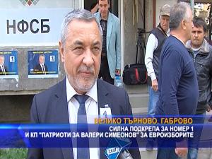 """Силна подкрепа за номер 1 и КП """"Патриоти за Валери Симеонов"""" за евроизборите"""
