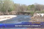 Бедствено положение в Пловдивско