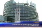150 млн. лева за председателството ни на съвета на ЕС