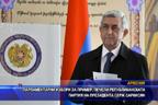 Парламентарни избори за пример, печели републиканската партия на президента Серж Саркисян